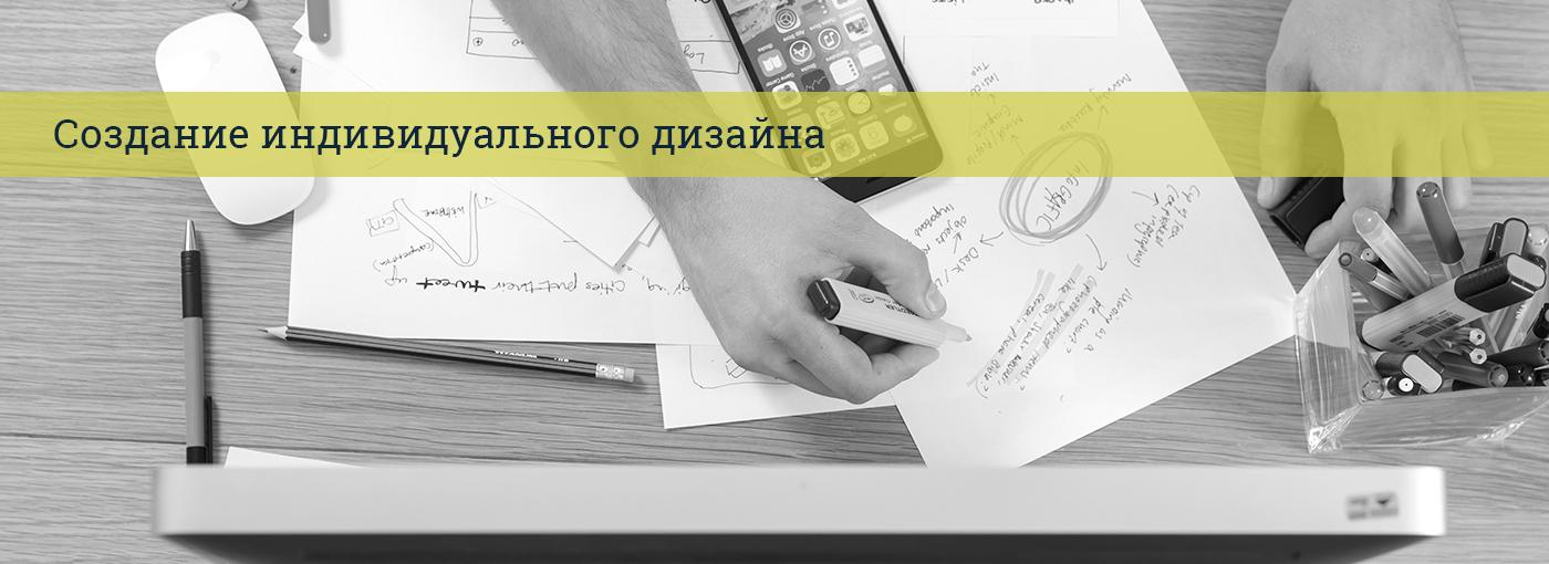 Создание индивидуального дизайна