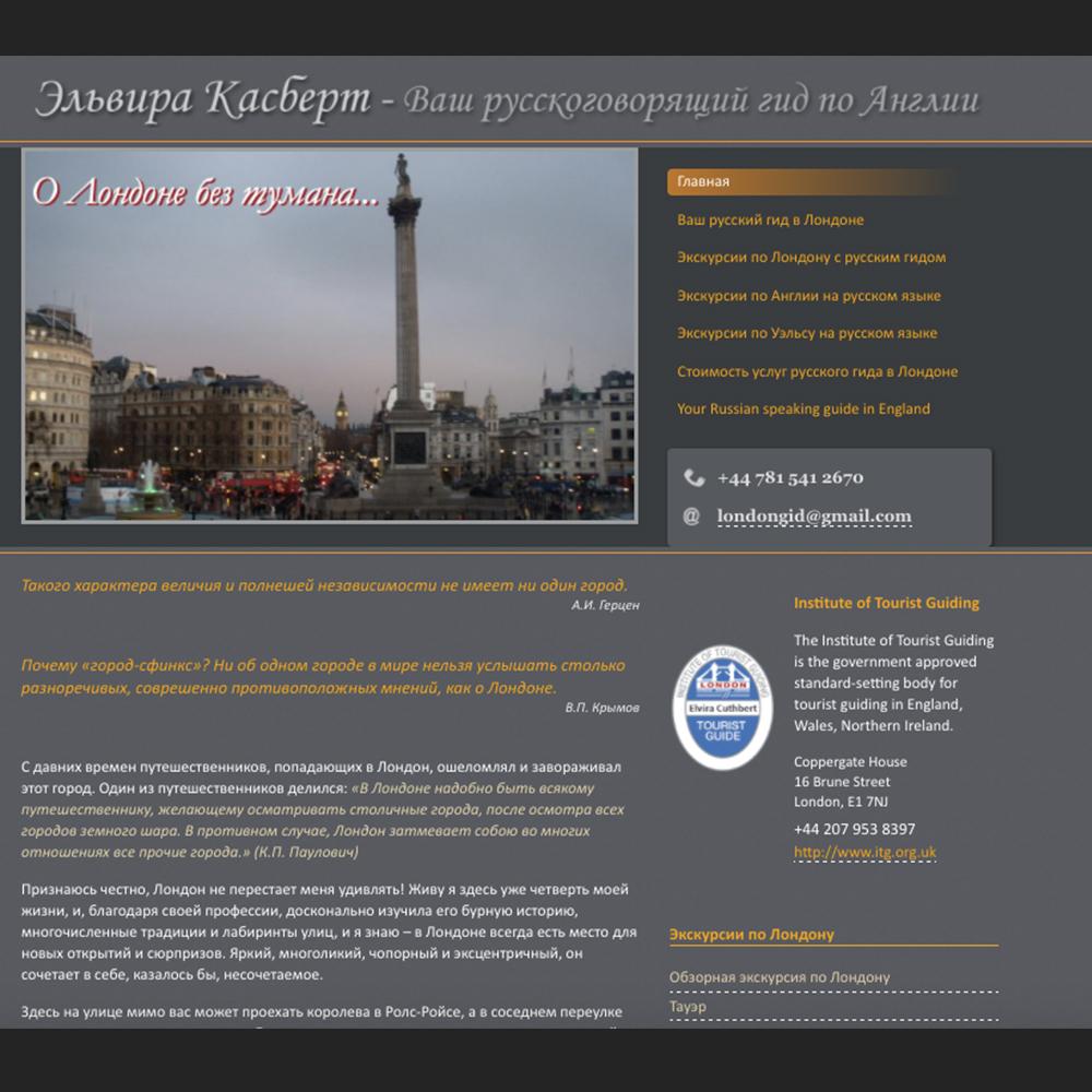 London gid mājas lapas dizains un izstrāde