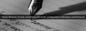 Oriģināltekstu izveide mājaslapām, reklāmas materiāliem, vizītkartēm saskaņā ar klienta vēlmēm un vajadzībām. Jau esošu tekstu korektūra, pilnveide un pielāgošana. Augstvērtīga tekstu tulkošana latviešu, krievu un angļu valodas kombinācijās. Audio/ video ierakstu tekstu transkripcija. (Cena atkarīga no ieraksta sarežģītības)